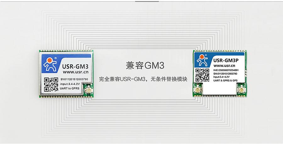 透传GPRS模块GM3P与GM3完全兼容